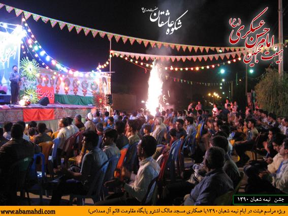 جشن نیمه شعبان هیئت1390هیئت محبین امام حسن عسکری(ع)بهبهان